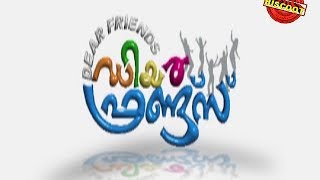 Lakshmivilasam Renuka Makan Raghuraman - Dear Friend 2013 Full Malayalam Movie I Malayalam Movie 2013