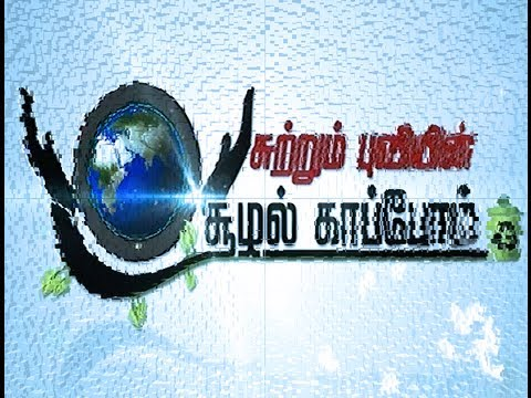 World Environment Day: Special Debate Section -1