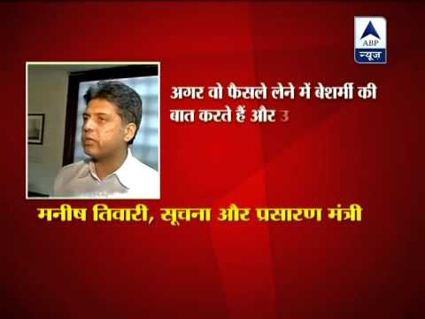 CAG's remarks applies to himself also: Manish Tewari