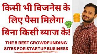 किसी भी बिजनेस के लिए पैसा मिलेगा बिना किसी ब्याज के!  5 CROWDFUNDING SITES FOR STARTUP BUSINESS
