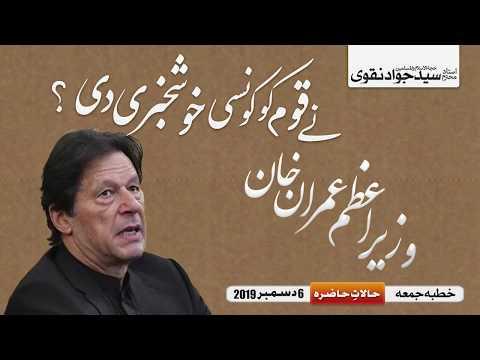 Imran Khan ne Qom ko konsi Khushkhabri di | Ustad e Mohtram Syed Jawad Naqvi