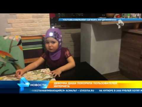Девочка Даша из Москвы, которая захотела уехать от папы в Африку, стала звездой интернета