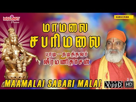 Ayyappan Tamil Devotional Video Song By Veeramanidaasan - Maamalai Sabari video