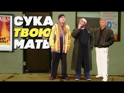 ГЕНИЙ КОМЕДИИ - Кевин Смит (Джей и Молчаливый Боб, Догма, Клерки)