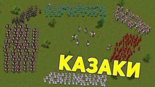 Смотреть прохождение игры казаки последний довод королей
