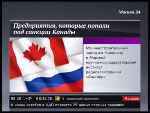 Канада планирует расширить санкции в