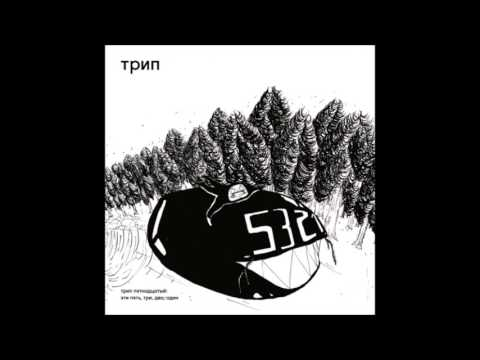 Bjarki - This 5321 [TRIP]
