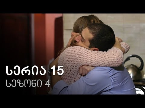 ჩემი ცოლის დაქალები - სერია 15 (სეზონი 4)