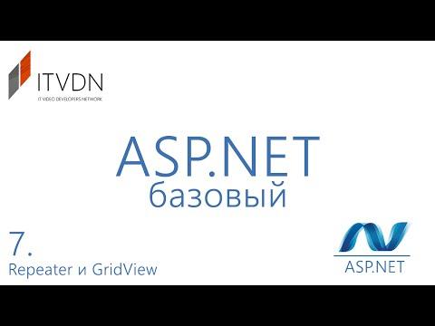 Видео курс ASP.NET Базовый. Урок 7. Repeater и GridView