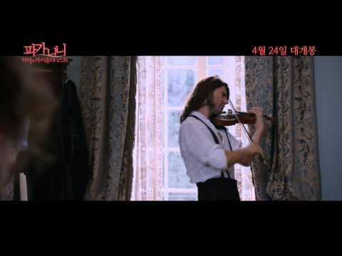 [파가니니: 악마의 바이올리니스트] 예고편 The Devil's Violinist (2013) trailer (Kor)