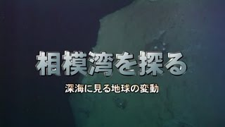 相模湾を探る ―深海に見る地球の変動