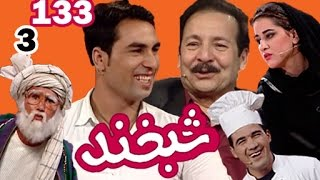 Shabkhand With Jawad  & Ali reza - S.2 - Ep.133