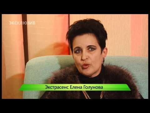 Интервью с экстрасенсом Еленой Голуновой. ИК Город 10.11.2015