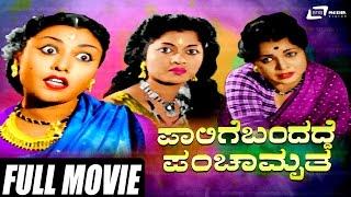 Palige Bandadde Panchamrutha | Kannada Full Movie |  Dikki Madhavarao | Prithimadevi |  Romantic