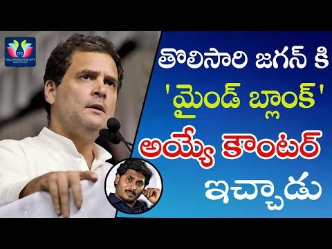 Rahul Gandhi Mind Blowing Counter To YS Jagan For The First Time | Andhra Pradesh  | TFC News