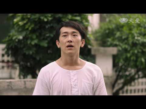 大愛-我綿一家人-EP 11