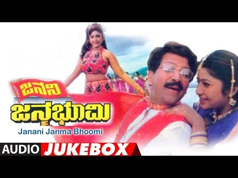 Janani Janma Bhoomi Audio Songs Jukebox | Janani Janma Bhoomi Kannada Movie Songs | Vishnuvardhan