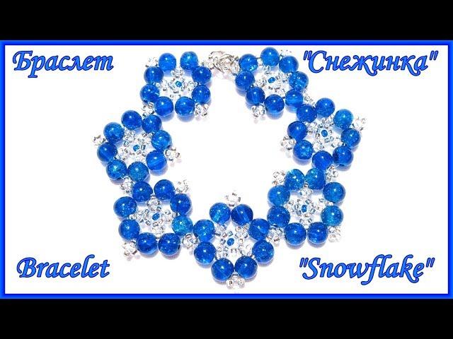 """Бисероплетение - Браслет из бисера """"Снежинка"""" / DIY Bracelet """"Snowflake"""" (eng)"""