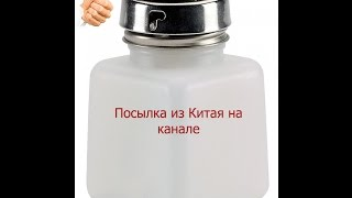 Баночка для спирта с помпой / Jar for alcohol with fanfare