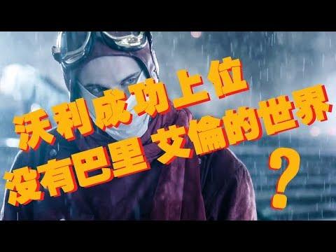 [閃電俠影集]沃利成功上位?沒有巴裏艾倫的世界?閃電俠第四季預告分析! BuriedAlien