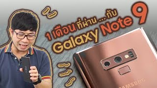 Review   รีวิว Galaxy Note 9 ตอบครบทุกเรื่องในคลิปเดียว