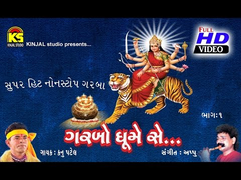 Gujarati Garba Songs - Album : Garbo Ghume Se (part-1) - Singer : Kanu Patel video
