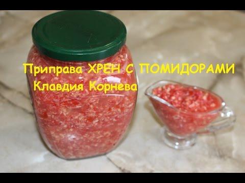 Как приготовить хрен с помидорами