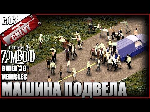 Project Zomboid build 38 - МАШИНА ПОДВЕЛА (выживание 03)