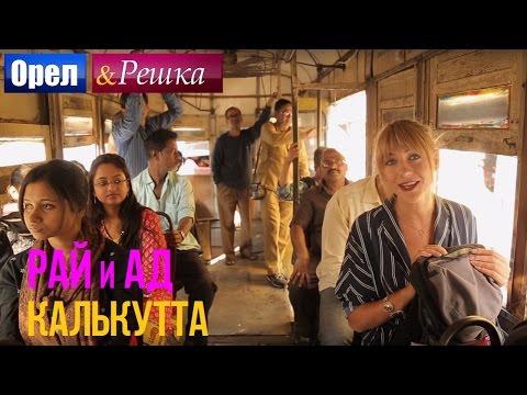 Орел и решка. Рай и Ад - Адская Калькутта | Индия (1080p HD)