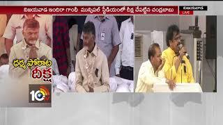 ఎన్ డీఏ ది ద్రుతరాష్ట కౌగిలి..| Krishnanjaneya and Farooq Speeches In CM Dharma Porata Diksha
