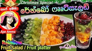 Rainbow salad / fruit platter by Apé Amma