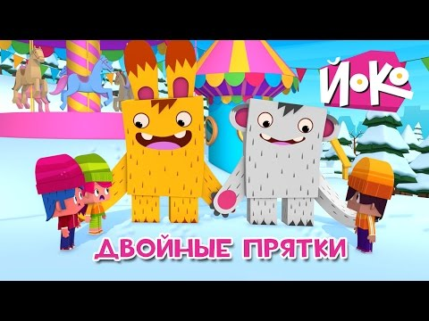 ❄ Мультфильмы про зиму ❄ Двойные прятки - ЙОКО - Интересные мультфильмы для детей