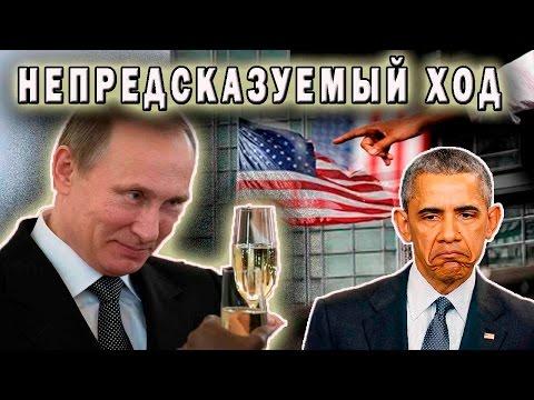 Путин сделал невероятный шаг.  Это очень в его стиле