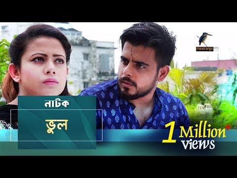 Vul | Siam, Azmeri Asha | Natok | Maasranga TV Official | 2018