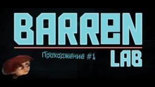 Прохождение игры Barren Lab #1 | Первые трудности
