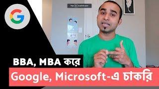 BBA MBA করে গুগল, মাইক্রোসফট, ফেইসবুকে চাকরি || Higher study for BBA students || Jhankar Mahbub