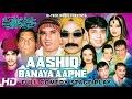 AASHIQ BANAYA AAPNE (FULL DRAMA) – BEST PAKISTANI STAGE DRAMA