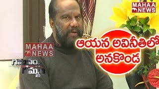 TDP MP Pandula Ravindra Babu about his Failures | Gamanam Gamyam #2