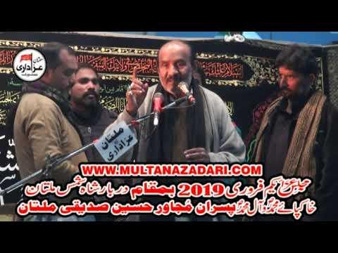 Zakir Zawar Muhammad Ali Karbalai I Majlis 1 Feb 2019 I Darbar Shah Shams Multan