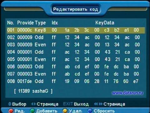 Спутниковые каналы, частоты и ключи BISS с популярных спутников в Поэтому в