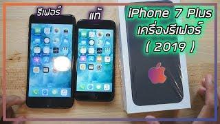 โปรดระวัง iPhone 7 Plus เครื่องรีเฟอร์ โมเดลTH/A โคตรเนียน (ซื้อมาราคาเครื่องแท้)