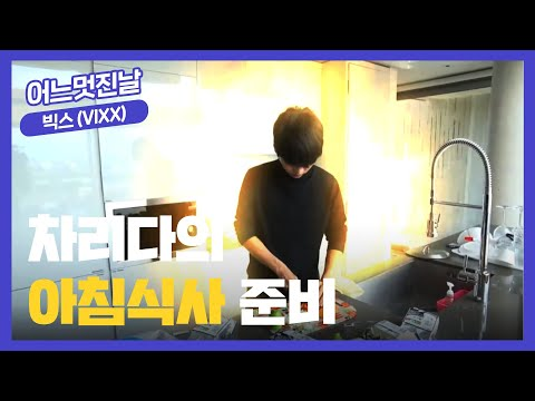 VIXX One fine day(episode-8) N cooked breakfast