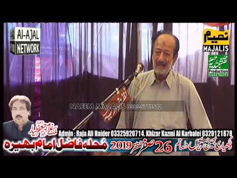 Zakir Syed Madah Hussain Shah at Bhera(Jalsa Zakir Ghulam Jafar Tayyar) 26Safar 2019