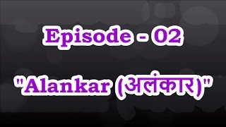 Episode - 02 Second Basic Alankar in Thaat Bilawal from First Black (C#) & Fourth Black (G#) । SPW