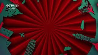 2019央视春节晚会 - 加拿大云南商会、加拿大维也纳艺术中心带领多伦多华人华侨向祖国亲人拜年视频
