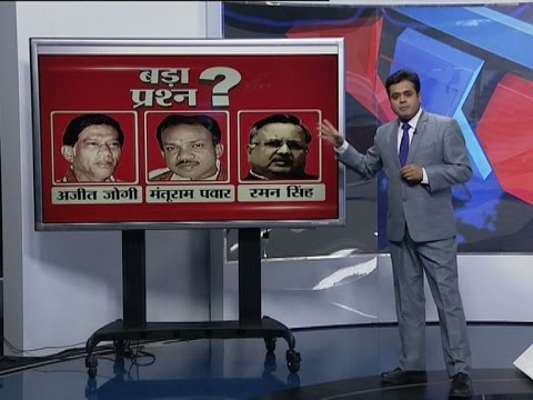 Bada Prashn: Shall Raman Singh resign after alleged money deal?