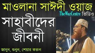 সাহাবীদের জীবনী/ Sahabider Jiboni by Allama Saidi. Bangla waz, Must watch