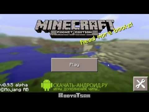 Скачать Майнкрафт На Андроид Версия 0.8.1