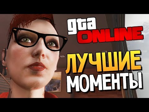 GTA ONLINE - СМЕШНЫЕ МОМЕНТЫ #90