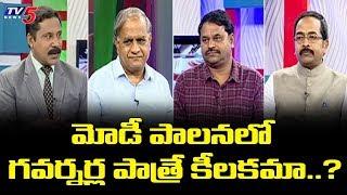 మోడీ పాలనలో గవర్నర్ల పాత్రే కీలకమా..? | News Scan Debate With Vijay